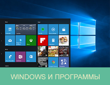 Установка, переустановка и настройка операционной системы Windows 7, 8.1, 10 на компьютере, ноутбуке или планшете. Выезд на дом